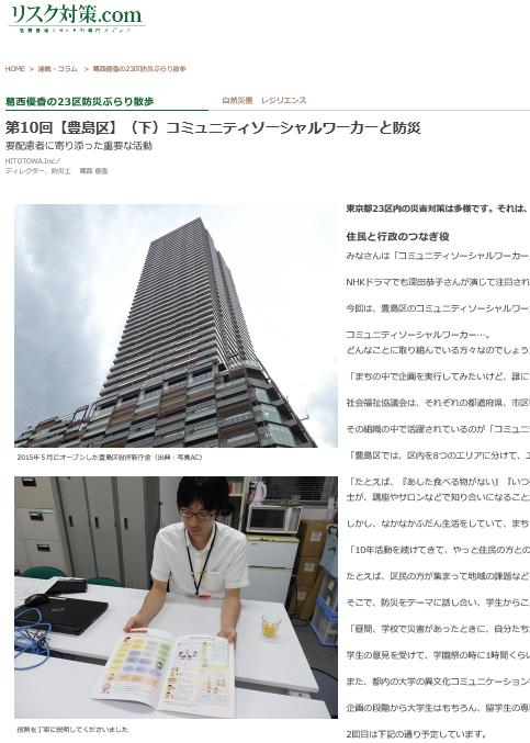 20190213豊島区