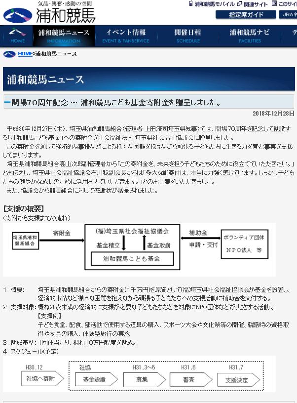 20180103埼玉県