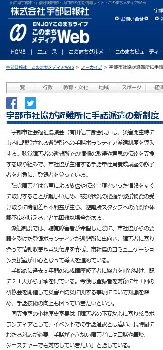 20190128宇部市