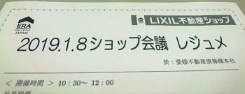 0108ショップ会議