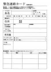 オフ会用緊急連絡カード