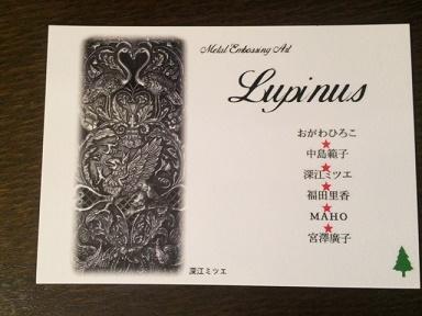 ルピナス1