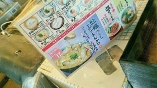 丸亀製麺、牡蠣づくし玉子あんかけうどん2