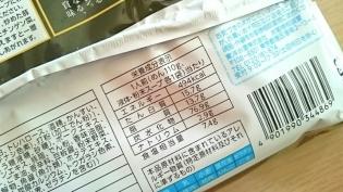 マルちゃんコクの一滴香味担々麺4