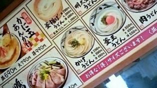 丸亀製麺ぶっかけ5