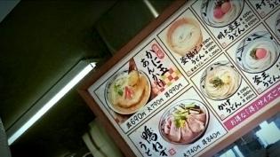 丸亀製麺満腹かに玉あんかけ1