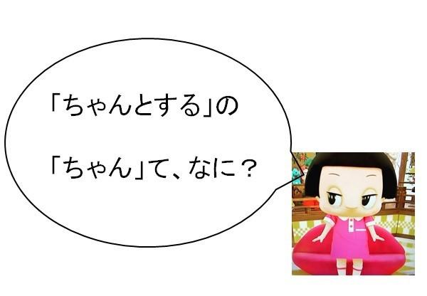 chan_1.jpg