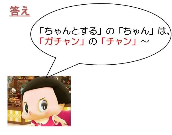 chan_3.jpg