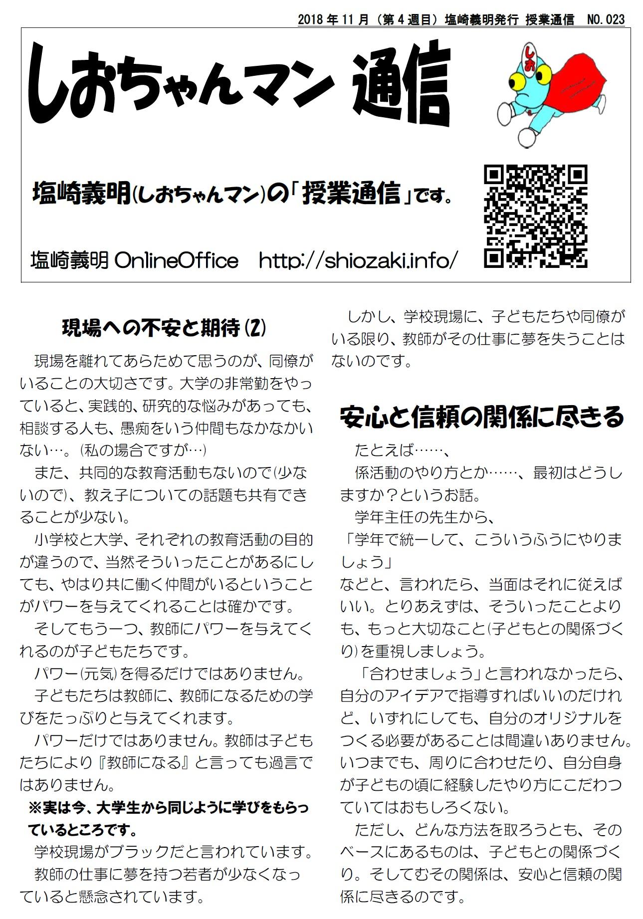 shio_23.jpg