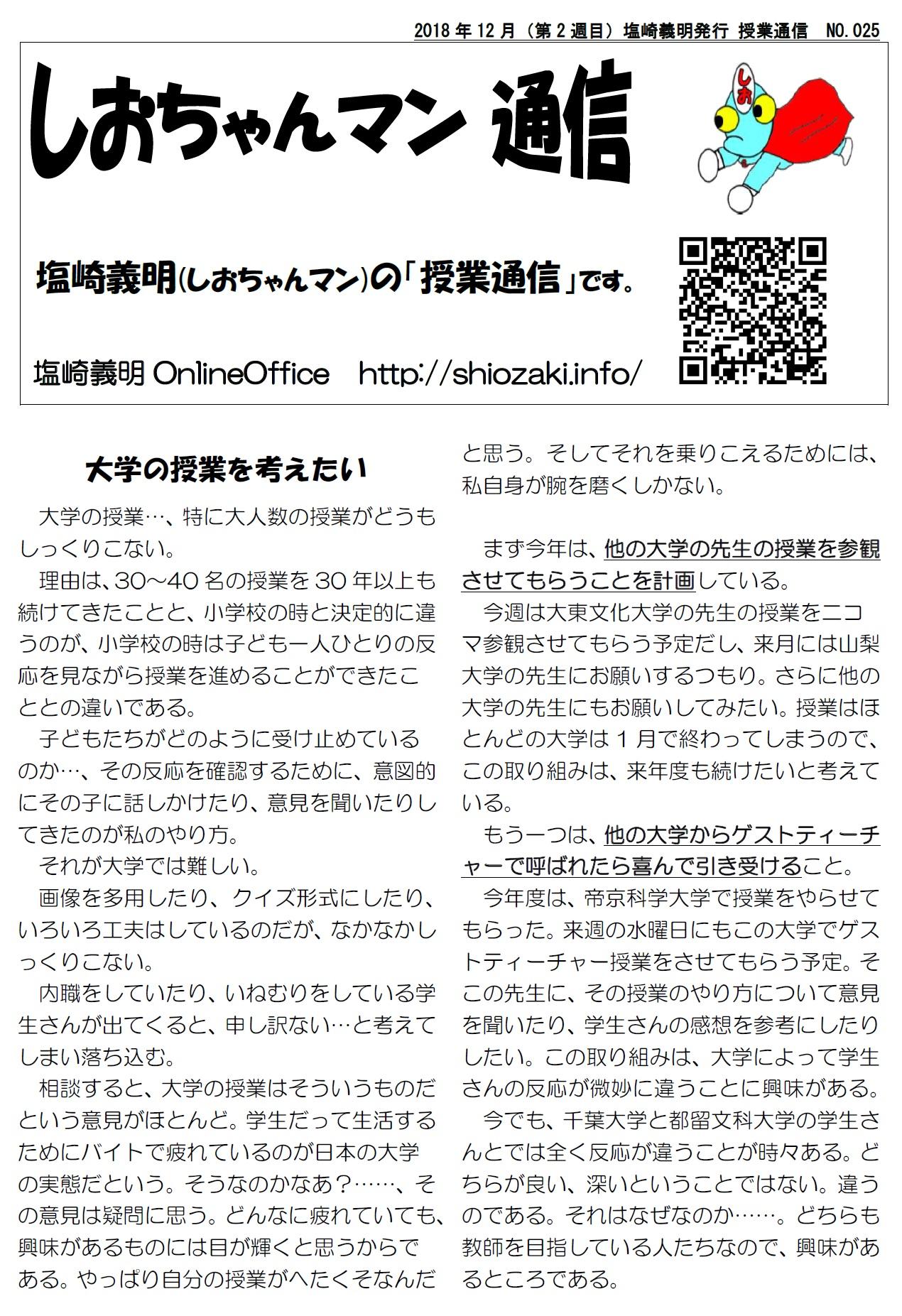 shio_25.jpg