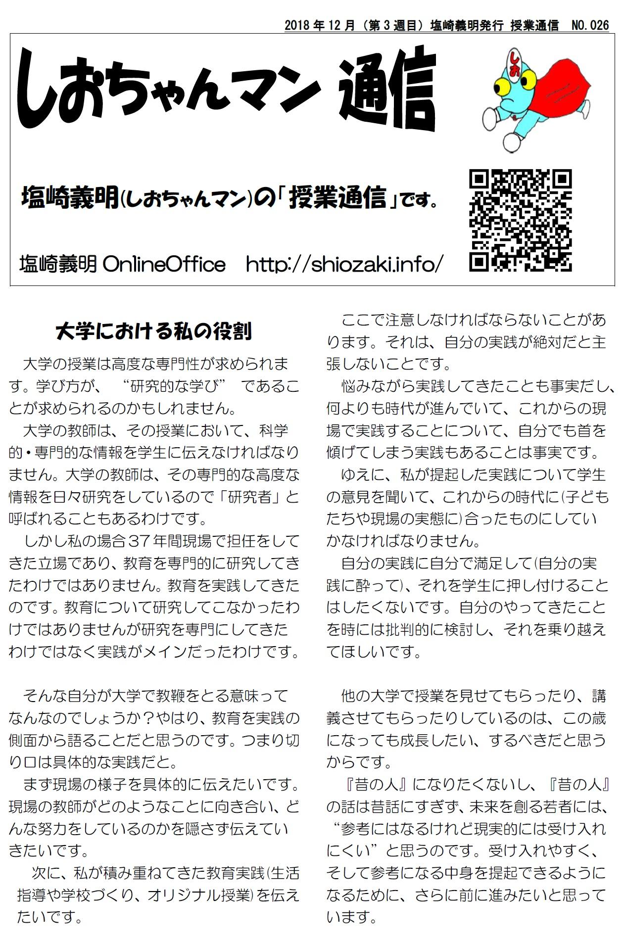 shio_26.jpg