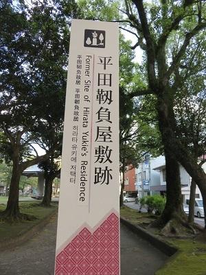 IMG_8567 平田靱負