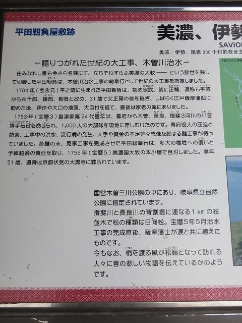 IMG_8569 平田靱負