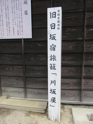 IMG_6311 川坂屋