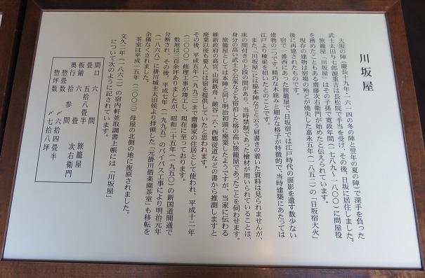 IMG_6315 川坂屋