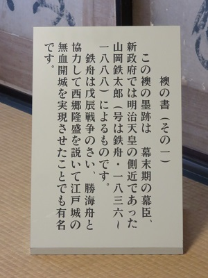 IMG_6337 山岡鉄舟