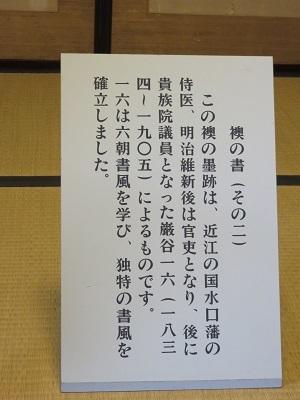 IMG_6344 川坂屋