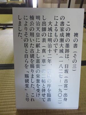 IMG_6356 川坂屋