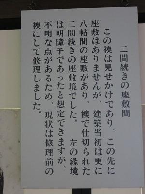 IMG_6359 川坂屋
