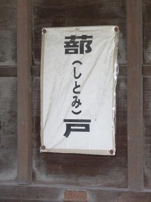 IMG_6369 蔀戸