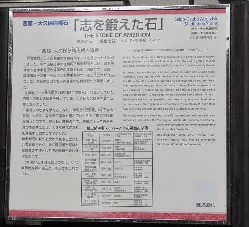 IMG_9587 座禅石