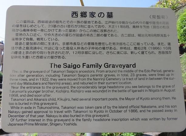 IMG_9661 西郷家の墓