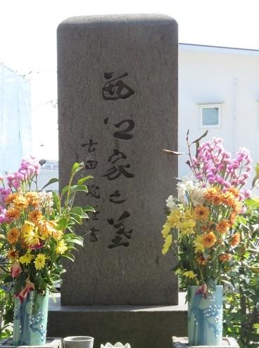 IMG_9664 西郷菊次郎家の墓 吉田茂