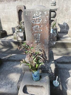 IMG_9669 西郷園子の墓