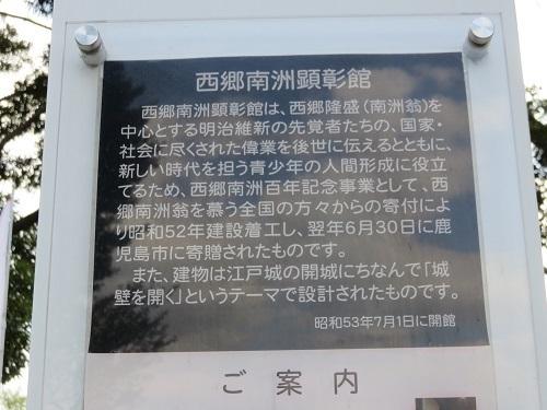 IMG_8742 西郷南洲顕彰館