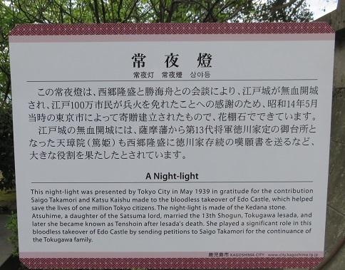 IMG_8788 常夜燈