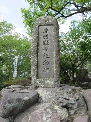 IMG_8787 岩村県令記念碑