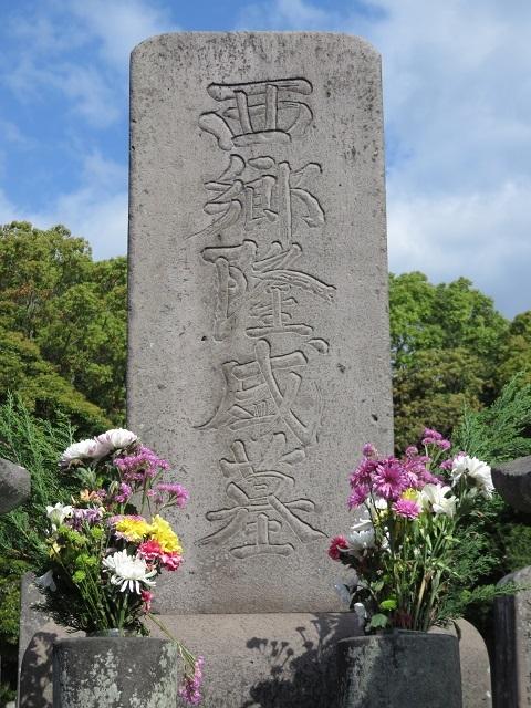 IMG_8752 西郷隆盛の墓