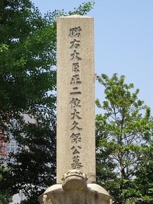 IMG_4218 大久保利通の墓