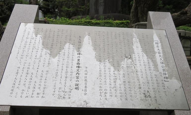 IMG_7593 大久保利通哀悼碑