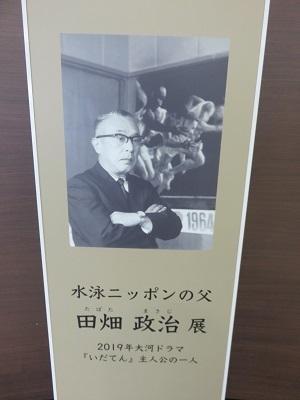IMG_2467 田畑政治展