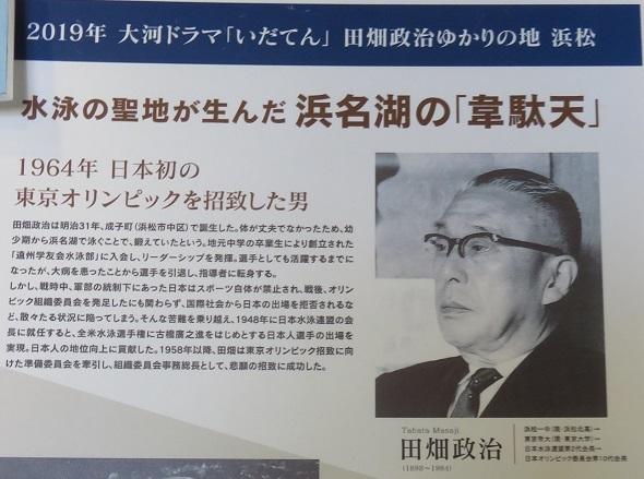 IMG_2468 田畑政治展