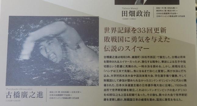 IMG_2468 田畑政治展2