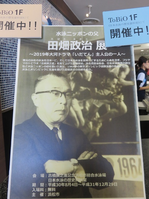 IMG_2469 田畑政治展