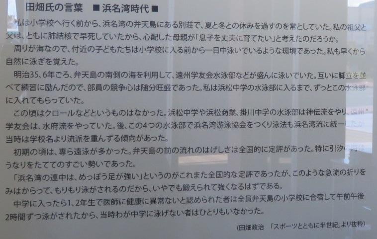 IMG_2473 田畑氏の言葉