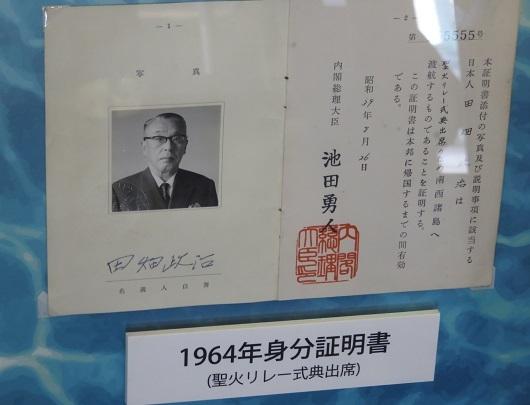 IMG_2478 田畑政治展
