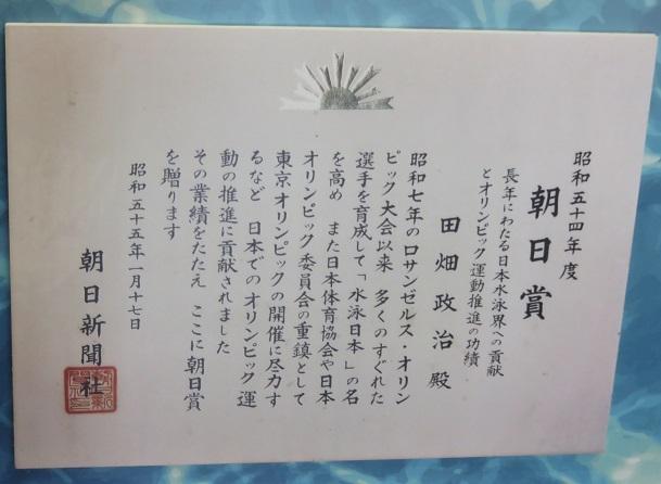 IMG_2481 田畑政治展
