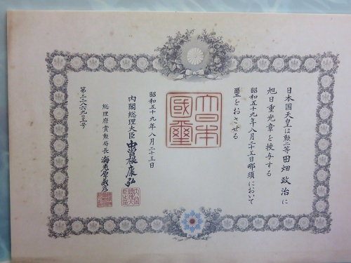 IMG_2482 田畑政治展