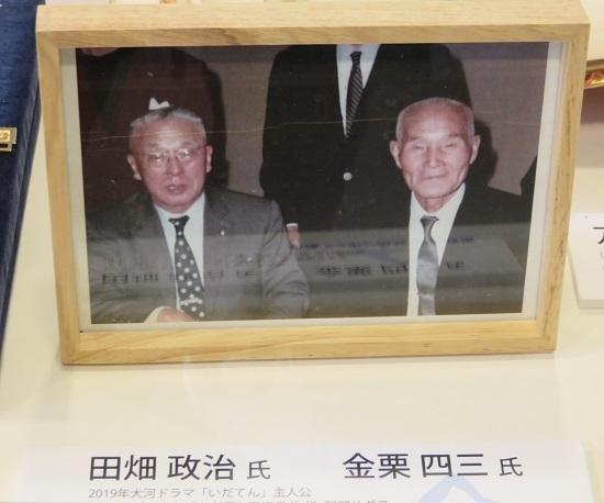 IMG_2497 田畑政治&金栗四三