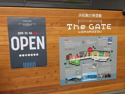 IMG_3618 浜松魅力発信館