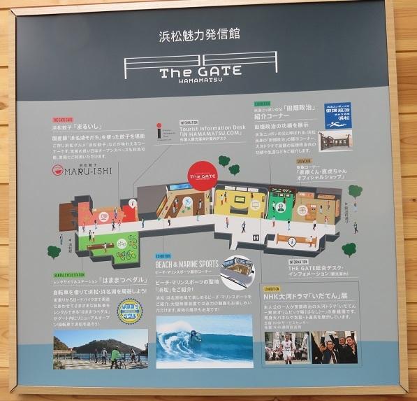 IMG_3622 浜松魅力発信館