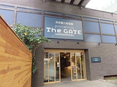 IMG_3623 浜松魅力発信館