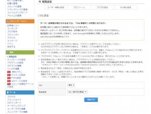 FC2_blog_ssl_002.png