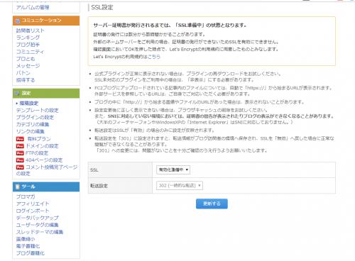 FC2_blog_ssl_003.png