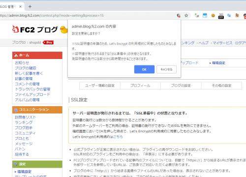 FC2_blog_ssl_004.png