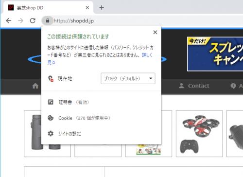 FC2_blog_ssl_010.png